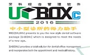 U-BOXc2016牙科综合管理188bet