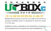 U-BOXc2016牙科综合管理鸿运国际娱乐