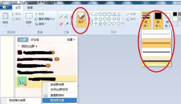 win7自带画图工具(mspaint.exe)