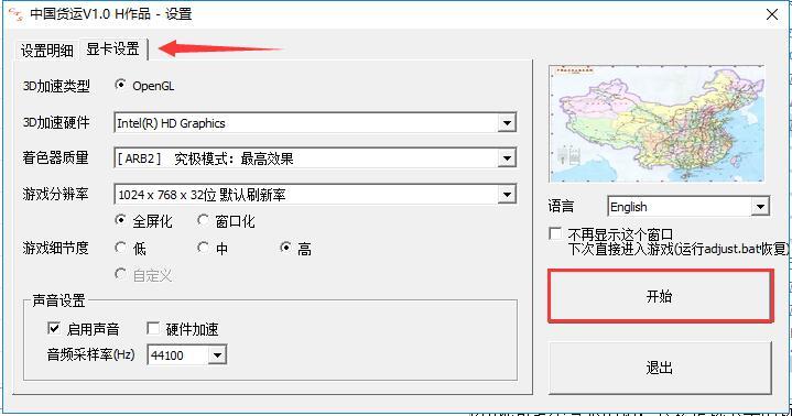 飞舞中国2