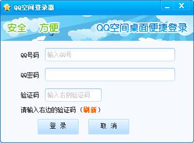 QQ空间登录器