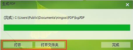 宁格思图片转PDF