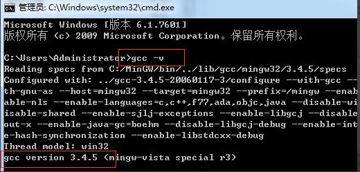 GNU工具集合(MinGW)