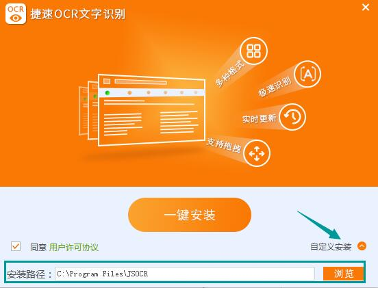 捷速ocr文字识别百胜线上娱乐