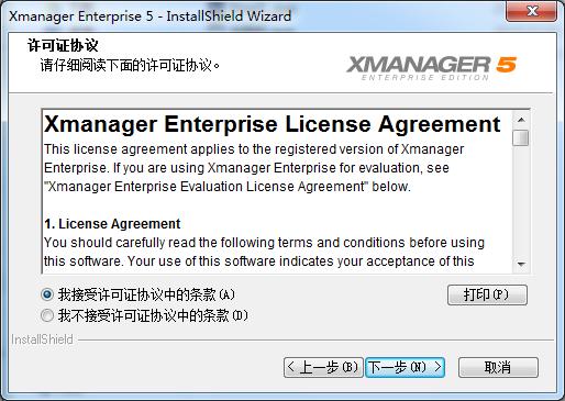 XmanagerEnterprise5
