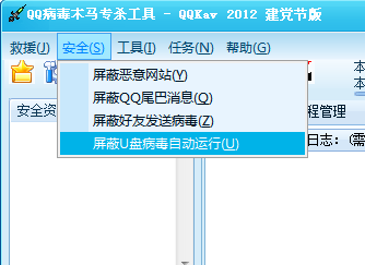 QQ病毒木马专杀工具(QQKav)