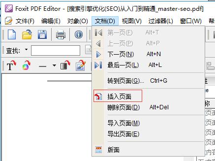 福昕PDF编辑器(Foxit PDF Editor)