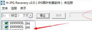 H-JPG Recovery(超强jpg照片恢复)