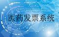 河北省医疗机构专业发票管理系统