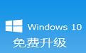 Windows10升级助手