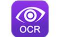 得力OCR文字識別軟件