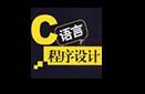 C/C ++程序设计学习与实验系统