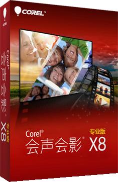 會聲會影X8(視頻編輯制作軟件)