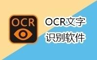 汉王ocr