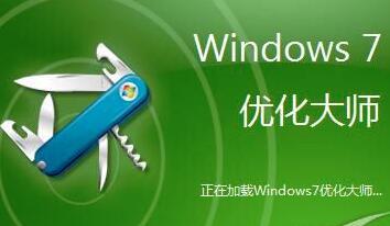 Windows7优化大师