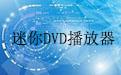 迷你DVD播放器