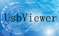 UsbViewer(USB存储设备使用记录查看器)