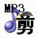 mp3文件剪切器