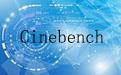 系统测试Cinebench