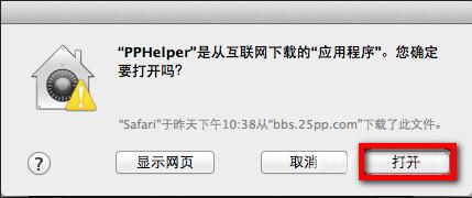 PP助手For Mac 官方正式版