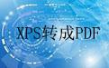 XPS转换成PDF工具