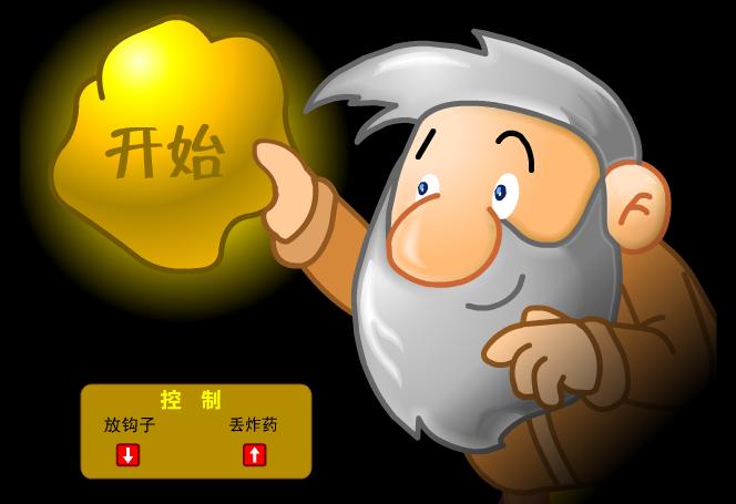 黄金矿工单人版2015合集