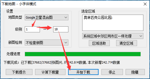 奥维互动地图电脑版下载 附使用方法 奥维互动地图浏览器电脑版官方