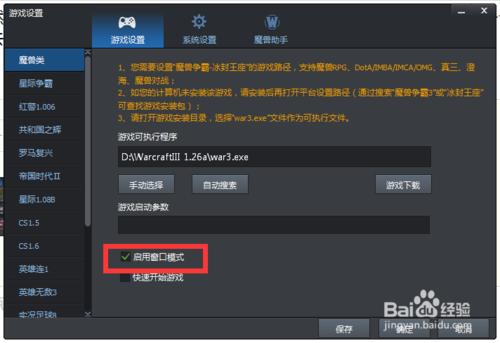 腾讯对战平台(QQ对战平台)