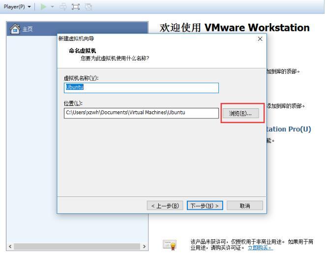 VMware Workstation截图