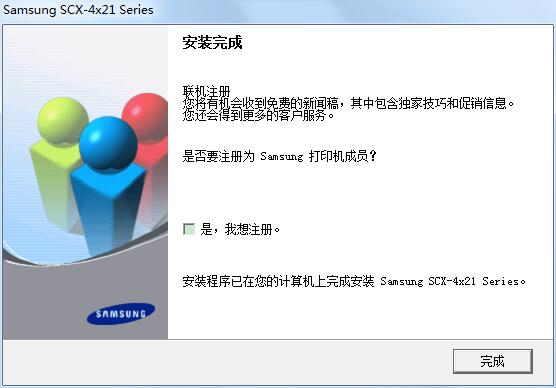 Samsung三星SCX-4521F多功能一体机打印驱动