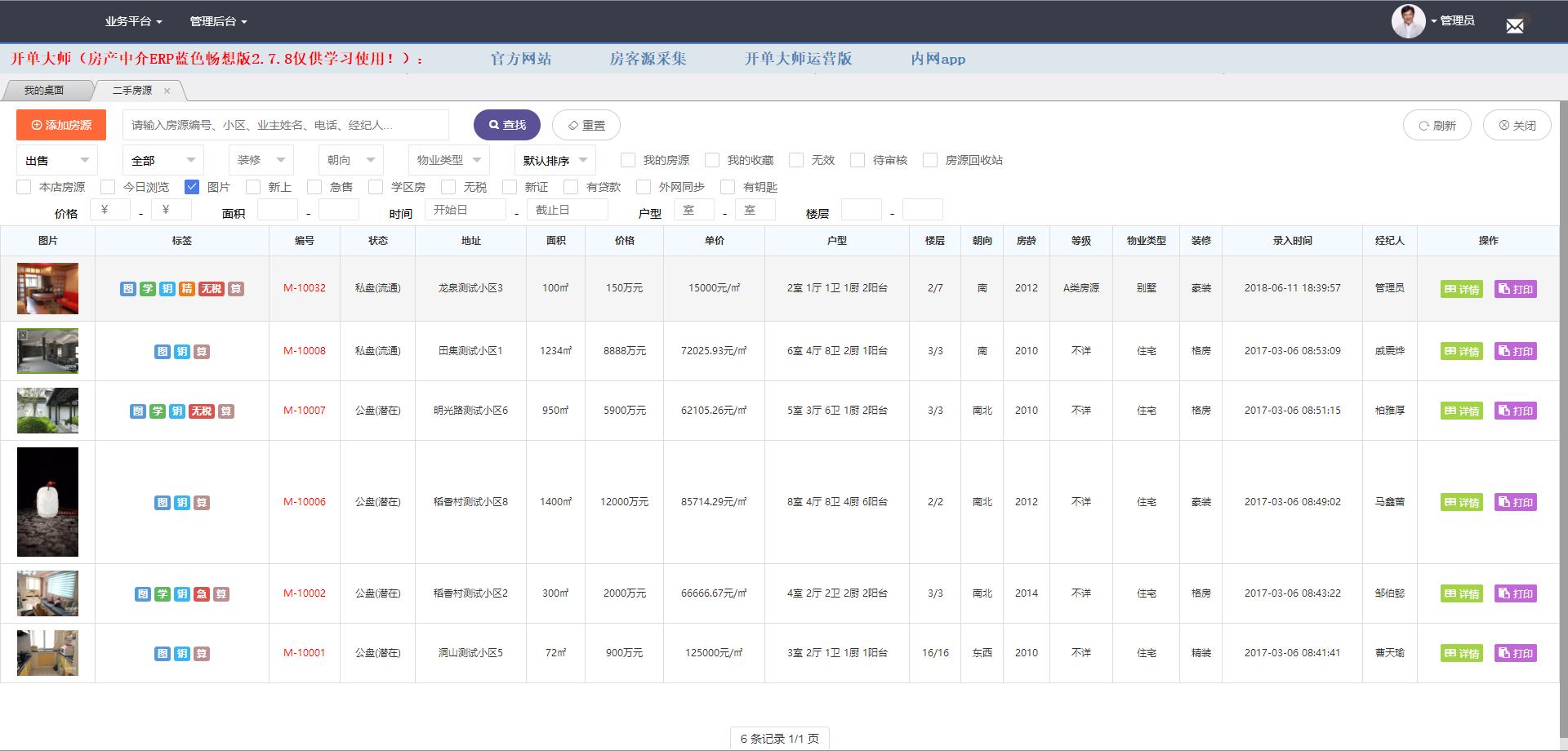 仿贝壳房产中介ERP管理系统