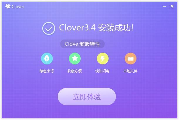 Clover(窗口标签化工具)