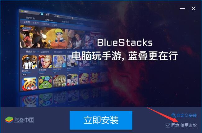 蓝叠模拟器BlueStacks