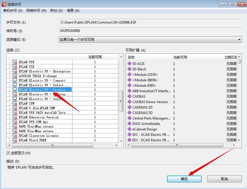 eplan下载-eplan electric p8官方下载「工业设计」-华军软件园