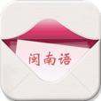 闽南话翻译器