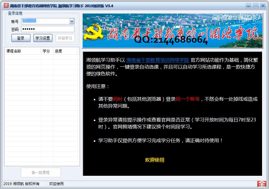 湖南省干部教育培訓網絡學院學習助手