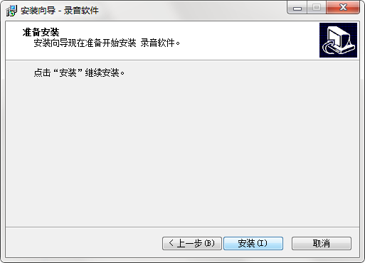 电脑录音软件