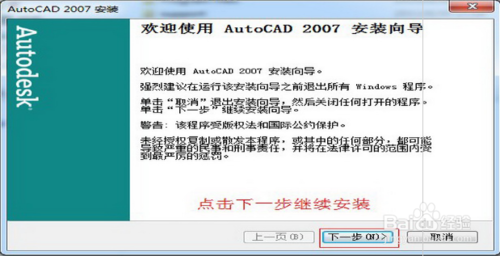AutoCAD2007(cad2007)