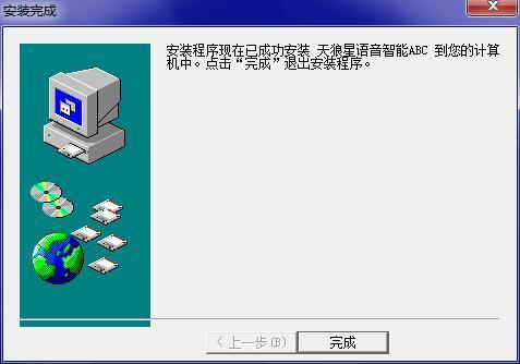 天狼星中文语音智能ABC输入法