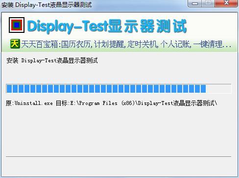 Display-Test液晶显示器测试软件