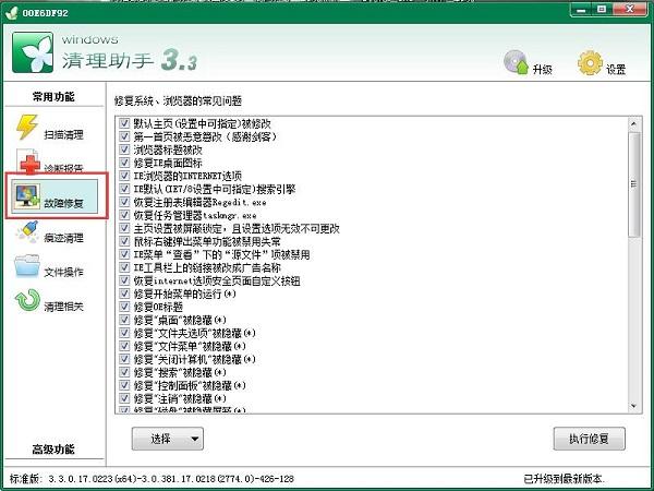 Windows清理助手64位