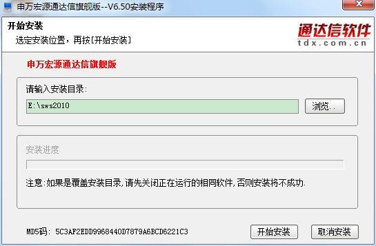 申万宏源证券申银万国V6版