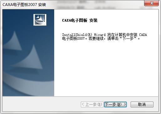 CAXA電子圖板