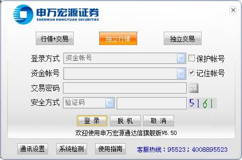 申萬宏源證券申銀萬國V6版