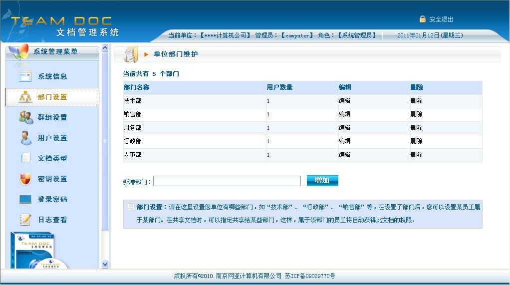 TeamDoc文档管理软件