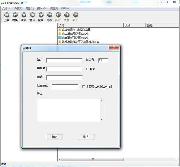 FTP离线浏览器(SeeFTP)