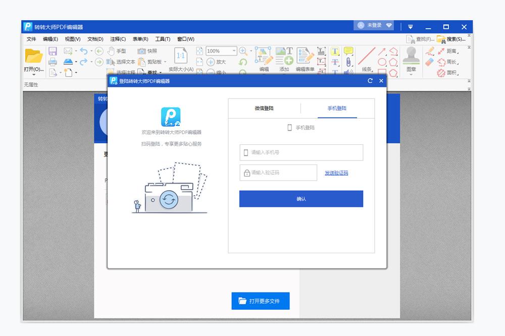 轉轉大師PDF編輯器