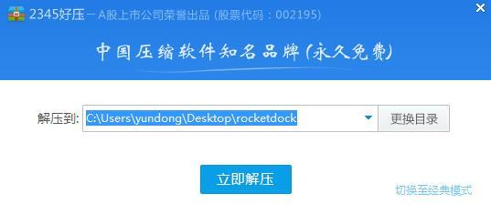 RocketDock桌面美化神器
