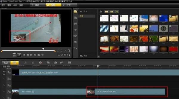 会声会影 Corel VideoStudio Pro X8