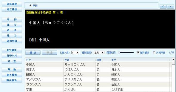 日语学习软件(新版标准日本语)